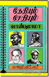 Thethiyum Sethiyum by Vandumama
