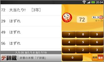 Screenshot of 大当たり★お年玉年賀状チェッカー