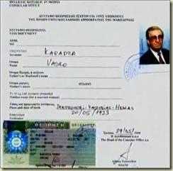 Η visa του Βασκο Καρατζά με ημερομηνία 29/5/2000
