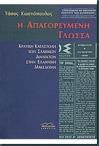 Μακεδονικά: Η ΑΠΑΓΟΡΕΥΜΕΝΗ ΓΛΩΣΣΑ στην Ελλάδα ακόμη και σήμερα, το 2010.