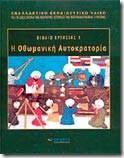 Βιβλίο Εργασίας 1 Η Οθωμανική Αυτοκρατορία