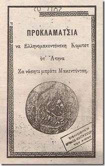 PROKLAMATSIA
