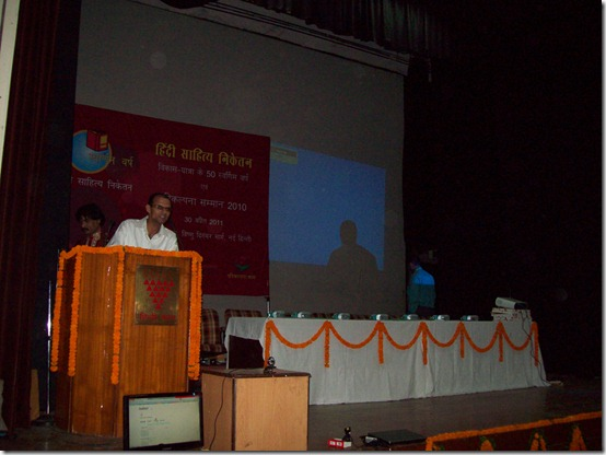 ePandit's_lecture_on_Hindi_blogging