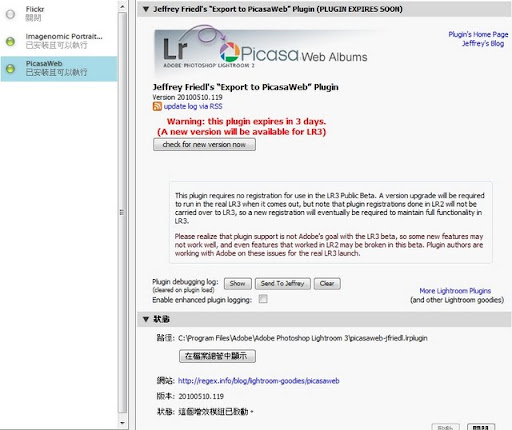 Export to Picasa (for Lightroom) 編修照片後直接上傳至Picasa