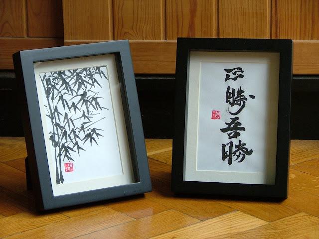 bamboo - masa katsu agatsu