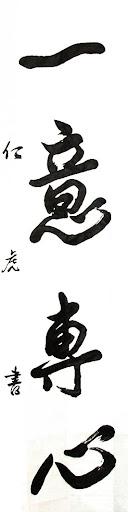 ichi isen shin - egy dologra teljes szívvel