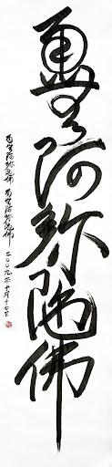 Namu Amida Butsu