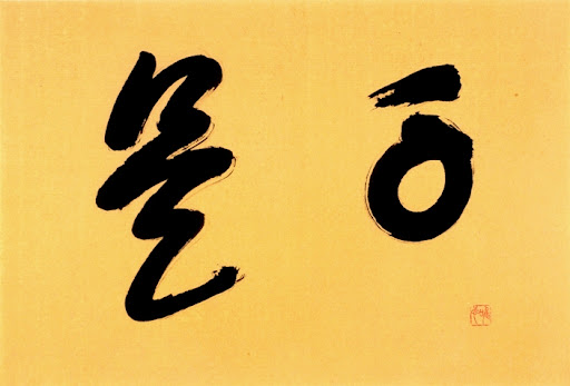 Iwanami Yuishin (岩波唯心) 千是(せんぜ・永遠の肯定)