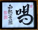 喝南無菩薩 Katsu (zen kiáltás), Tisztelet a bodhisattváknak (Katsu, I sincerely believe in bodhisattva's)
