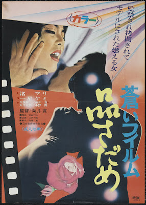 Blue Film: Estimation (Aoi firumu: Shinasadame) (1968, Japan) movie poster
