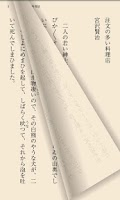 Screenshot of i文庫 for Android
