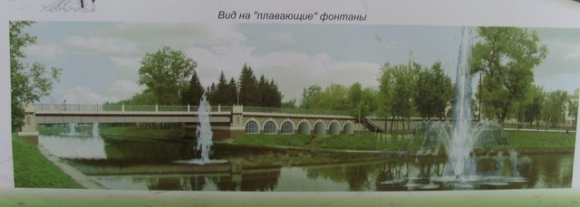 озеленения и благоустройства левого берега реки Орлик в районе Александровского моста