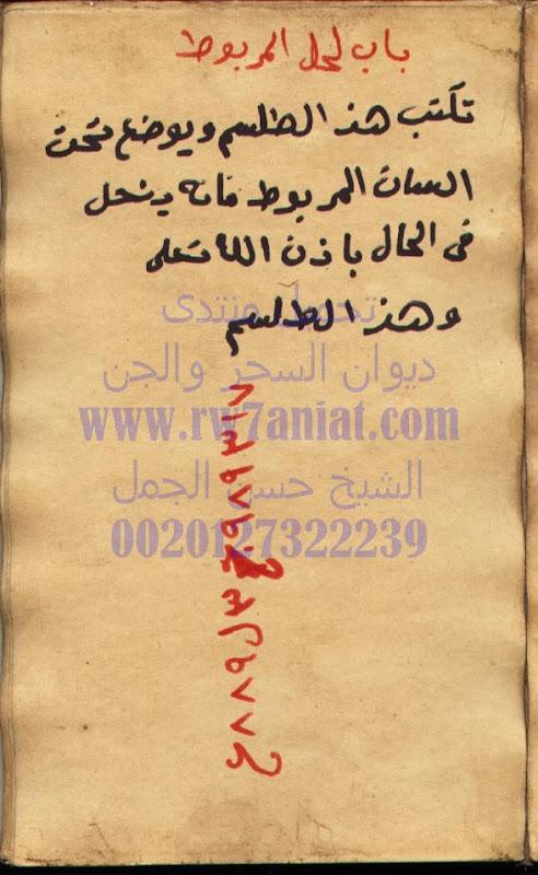 مجربات الشيخ مخطوط عمره اكثر من 800سنه Image10xs