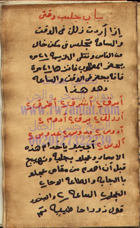 مجربات الشيخ مخطوط عمره اكثر من 800سنه Image20u
