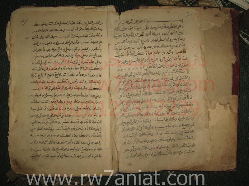 مخطوط شامل (12من الاسماء المخزونه لسيدنا سليمان بخواتمها وما تفعل بهم IMG_0475