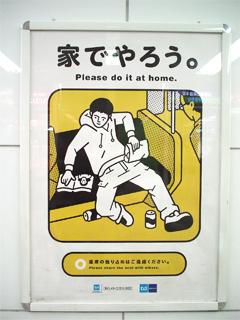 東京メトロマナーポスター家でやろう