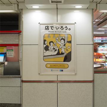 東京メトロポスター「店でやろう。」