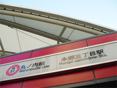 東京メトロ本郷三丁目駅