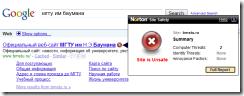 Norton Internet Security классифицировал сайт МГТУ им. Н.Э. Баумана как небезопасный