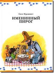 """Свен Нурдквист. """"Именинный пирог"""" - книга из серии про Петсона и Финдуса"""