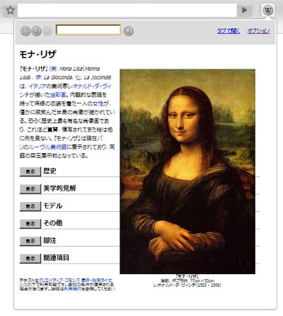 Wikipedia Companion