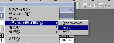 DreamweaverからLESS