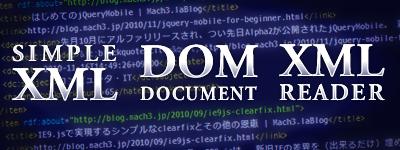 PHPでXMLの名前空間つきタグを読み込む色々
