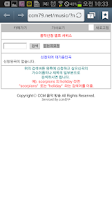 Screenshot of CCM 어린이 복음송