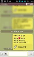 Screenshot of 카톡궁합