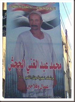 محمد عبد الغني الجحش