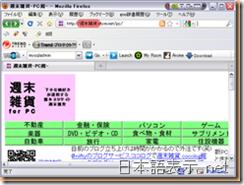 日本語表示_thumb[3]