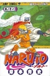 tn_naruto-cover-11