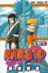tn_naruto-cover-4