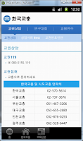 Screenshot of 한국교총