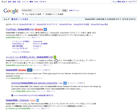 Hatena And Delicious Count With Googleを適用したGoogle