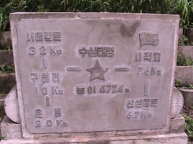 Fotos de las Crónicas de Un Viaje a Corea Indicaciones%20%282%29