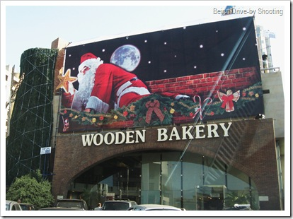 woodenbakery (2)