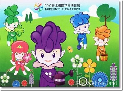 來自台灣的明信片