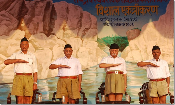 swayamsevak adhikari
