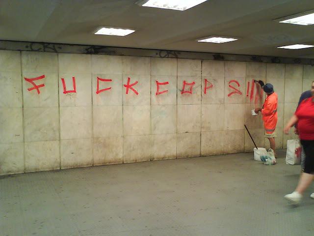 Budapest, blog,  street art,  fuck cops, rendőrség,  graffiti,  tag,  teggelés,  writers,  falfirka