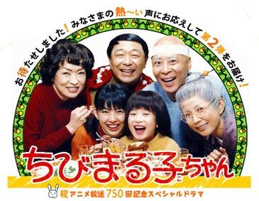 Maruko-chan-SP2