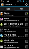 Screenshot of StayOn