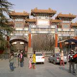 Beijing 2006 Yong He Gong