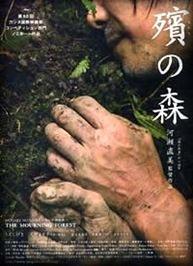 el-bosque-del-luto02