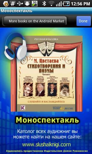 М. Цветаева моноспек. аудио