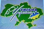 Сильні в Україні