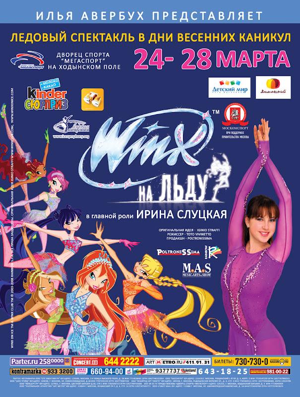 Винкс Ледовом Шоу «Winx On Ice» скоро в Москве!