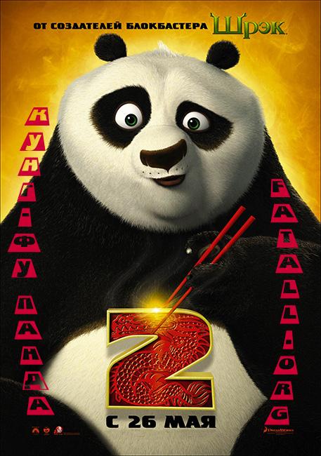 Кунг-фу Панда 2 / Kung Fu Panda 2 (2011) трейлер OnLine
