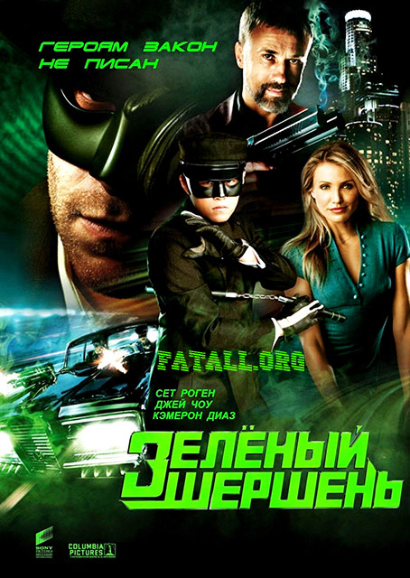 ������ ������� / The Green Hornet (2011/TS/700Mb/1400Mb)