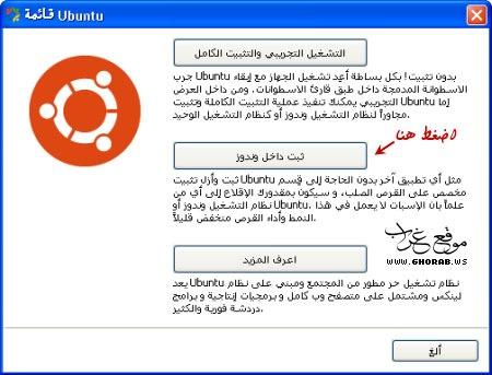 ثبت أوبونتو داخل ويندوز
